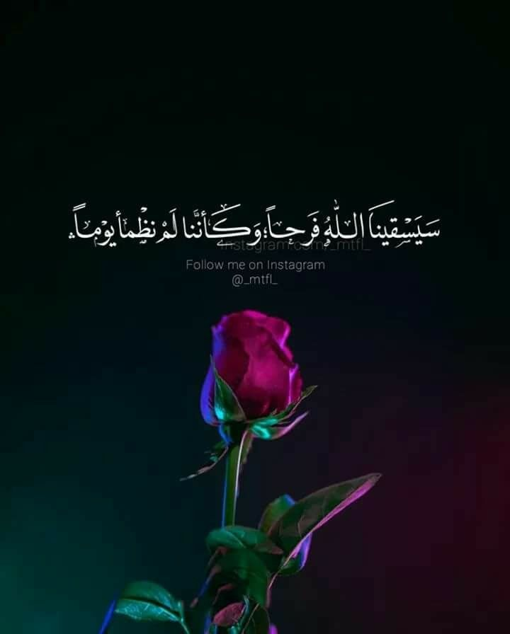 هيما روحي Prayer For The Day Islamic Images Islamic Quotes Quran