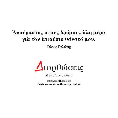 Διορθώσεις | Τάσος Γαλάτης, «Ἀκούραστος...»