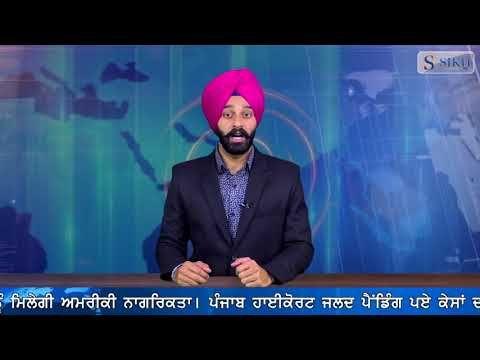 Sikh TV Punjabi News Bulletin 28/01/2018