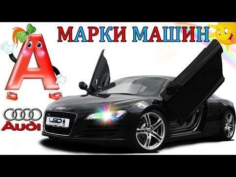 Марки машин для детей | ДЕТИ МИЛЛИОНЕРЫ