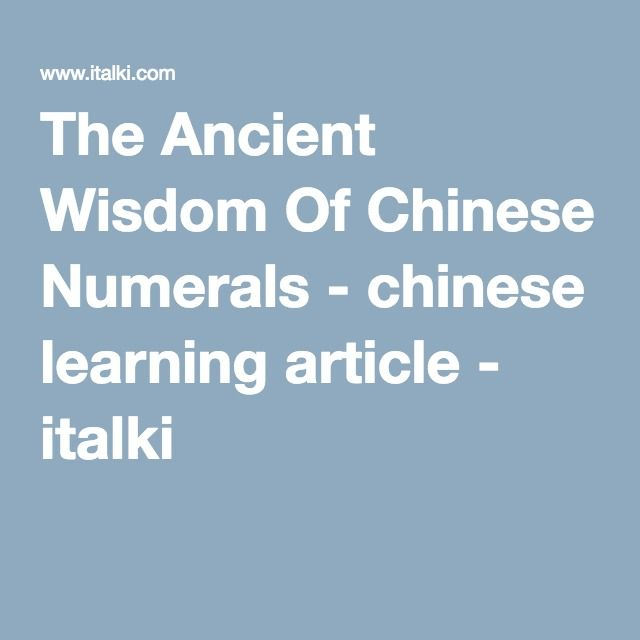The Ancient Wisdom Of Chinese Numerals - chinese learning article - italki