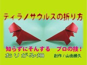 ティラノサウルス(恐竜)の折り紙 - 創作折り紙の折り方・・・