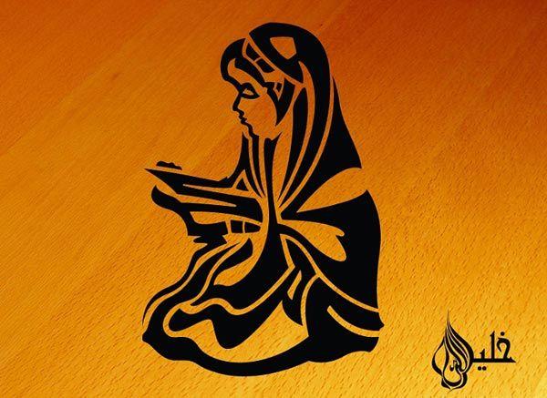 Best Islamic / Arabic Calligraphy Art | Ramadan Special Typography 2012