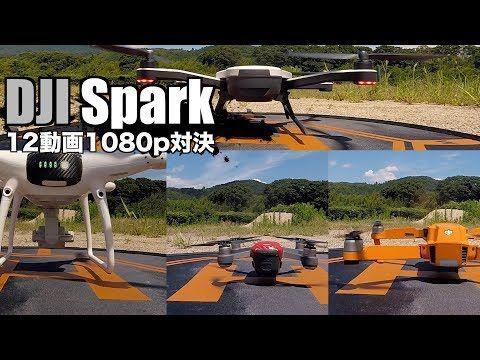 DJI Spark 12動画1080p対決[MavicPro、Phantom4Pro、GoProHERO5]|密林レビューでは言えない!!