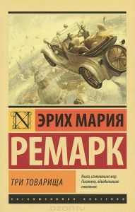 Книжные бестселлеры и самые популярные книги для детей и взрослых. Купить лучшие книги и мировые бестселлеры с доставкой - интернет-магазин OZON.ru