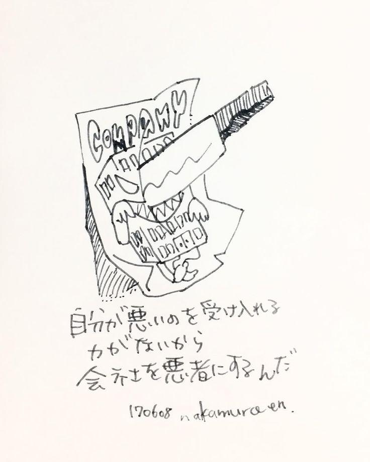 自分が悪いのを受け入れる力がないから会社を悪者にするんだ  #art #artist #アート #picture #絵 #絵画 #イラスト #illustration #painting #artwork #drawing #漫画 #manga #cartoon #オリジナル #original #言葉 #詩 #poem #poetry
