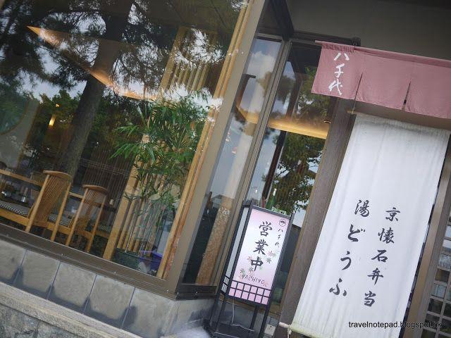 贅沢・旅遊・小確幸: 日本・京都・料亭 八千代