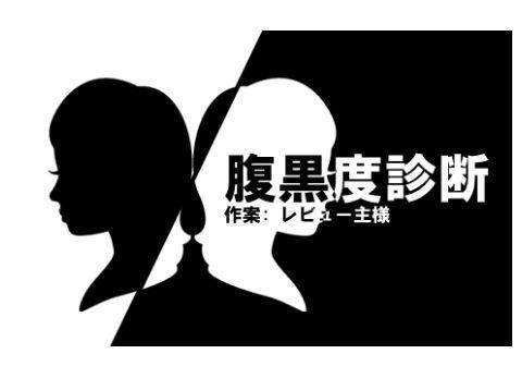 腹黒度診断 - screenshot