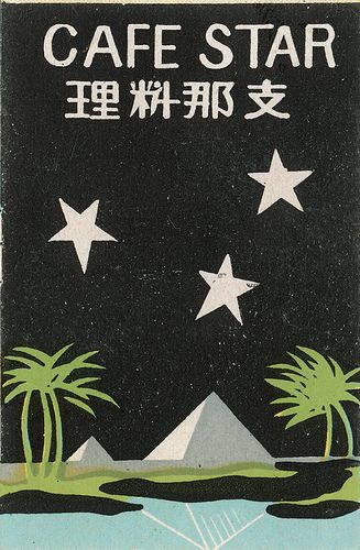 A great example of Japan that is a paradox! Pyramid for a Chinese restaurant!?  japanese matchbox label by maraid, via Flickr