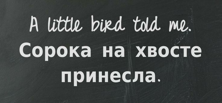 """""""English - Russian Proverbs and Sayings"""", $6.99   http://www.amazon.com/English-Russian-Proverbs-Ally-Parks/dp/1484152093/   This quote courtesy of @Pinstamatic (http://pinstamatic.com)"""