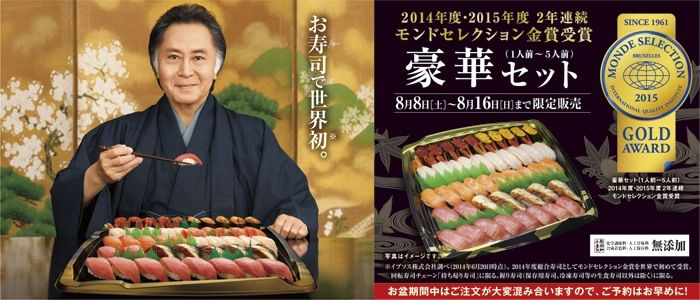 キャンペーン|くら寿司 ホームページ