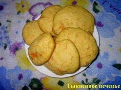 Тыквенное печенье : На семи квадратных метрах