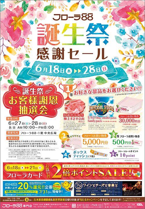 チラシデザイン | 看板デザインで店舗の集客力UP!八甲コーポレーション(大阪)