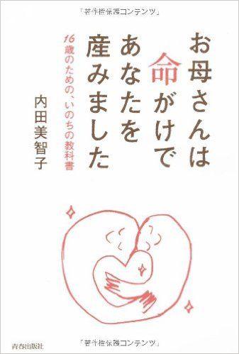 お母さんは命がけであなたを産みました   内田 美智子   本-通販   Amazon.co.jp
