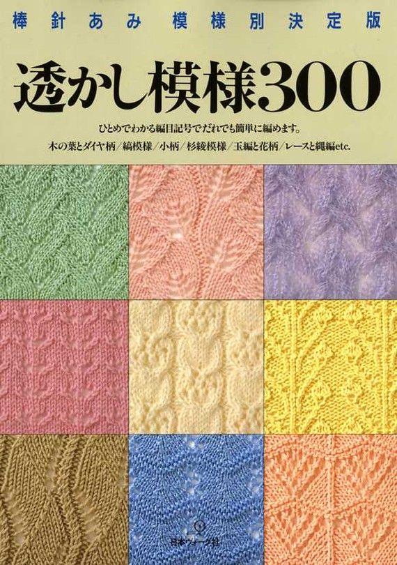 Knitting Stitch Patterns Book : Knitting Patterns 300 Book Japanese Craft Book by pomadour24, ?2900 Knit St...