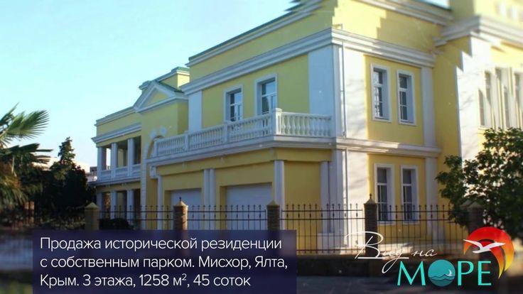 Купить дом в Ялта Продается   резиденция с собственным  парком в Крыму
