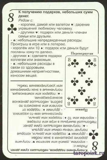 Классические значения игральных карт при гадании карты таро онлайн гадание бесплатно на судьбу