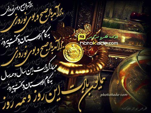 1394 نوروز عید