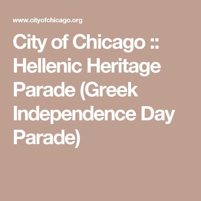 City of Chicago :: Hellenic Heritage Parade (Greek Independence Day Parade)