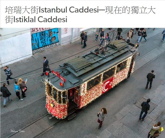 伊斯坦布爾新城區的獨立大街是如何發展成現在這樣的光景?一起來看看我們最新的Tumblr發文:http://eztravelturkey.tumblr.com/ (歡迎加入同好)