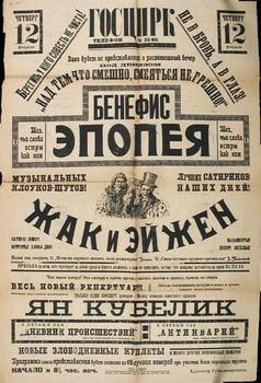 Афиши старого цирка/ Circus posters