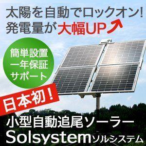 現在在庫切れです。ソーラーパネル 自動追尾ソーラーシステム Solsystem 家庭用ポータブル発電機 OTOGINO