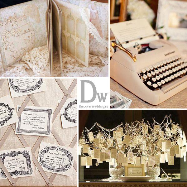 13-svadba-belii-vintage-pojelaniya