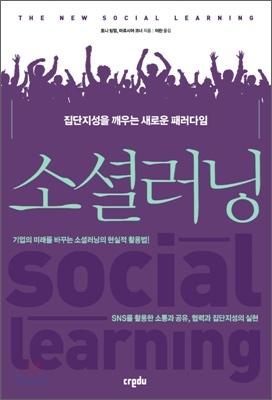 자기계발도서 소셜 러닝 - 집단지성을 깨우는 새로운 패러다임 http://www.insightofgscaltex.com/?p=19528