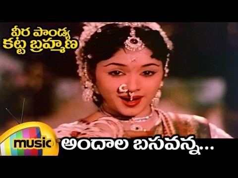 Andala Basavanna Full Video Song from Veerapandya Kattabrahmana Telugu Movie on Mango Music, ft. Sivaji Ganesan, Gemini Ganesan, Padmini, S. Varalakshmi, V. ...
