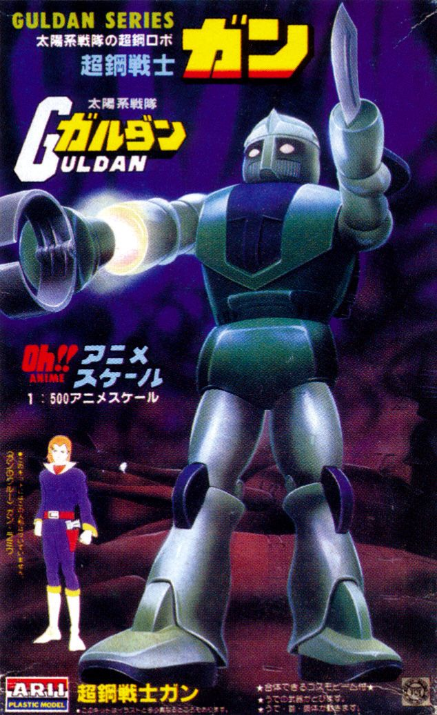 kinks3:  太陽系戦隊ガルダン 超鋼戦士ガン