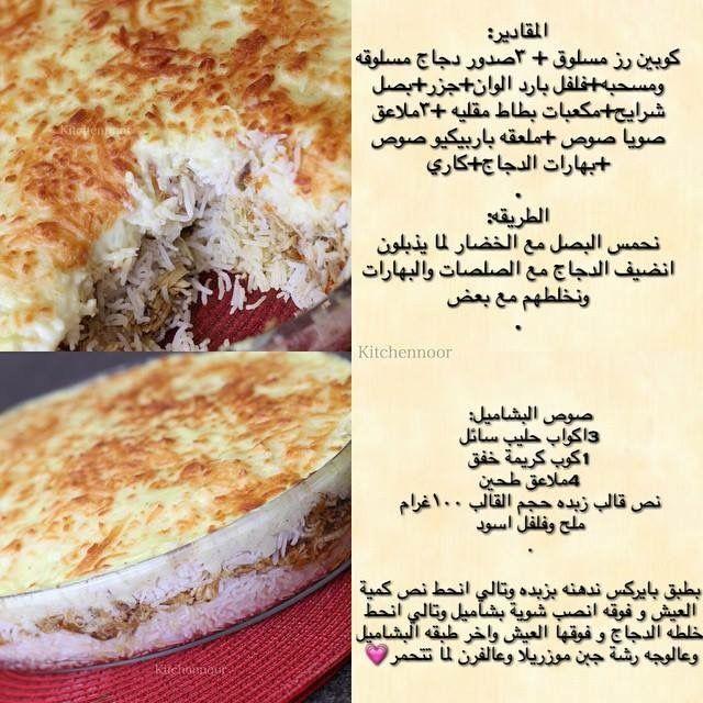 رز بالبشاميل Food Recipes Arabic Food