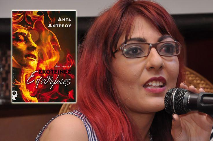 Άντα Αντρέου, παρουσίαση του βιβλίου «Σκοτεινές Επιθυμίες», στη Θεσσαλονίκη