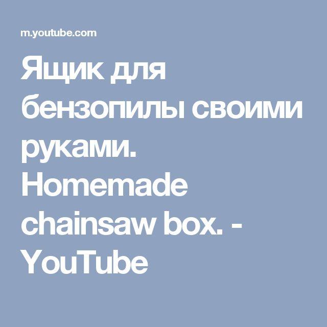 Ящик для бензопилы своими руками. Homemade chainsaw box. - YouTube