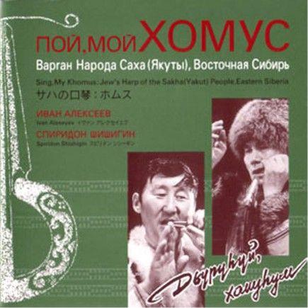 Ivan Alexeyev & Spiridon Shishigin - Sing, my Khomus I (1996) The standard record of Yakutian Jew's Harp music! #guimbarde #jewsharp #maultrommel #musique