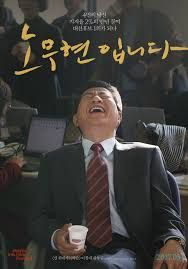 Image result for 노무현입니다