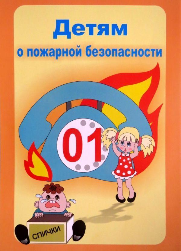 Малышам о пожарной безопасности картинки