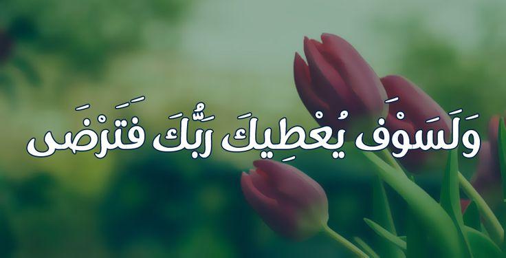 #اذكار #قران #الله #prayers #Allah #islamic #quotes #verse #religion #ذكر   ولسوف يعطيك ربك فترضى