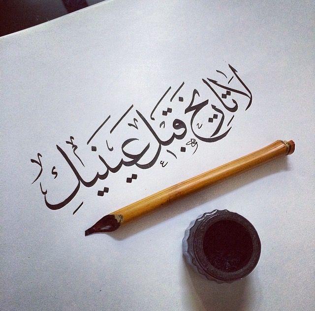 لا تاريخ قبل عينيك ../  Arabic calligraphy