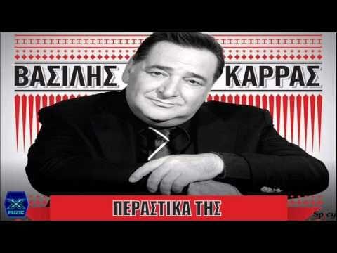 Perastika tis - Vasilis Karras || Περαστικά της - Βασίλης Καρράς