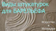 Штукатурка для барельефа сравнение   Художник Наталья Боброва - YouTube