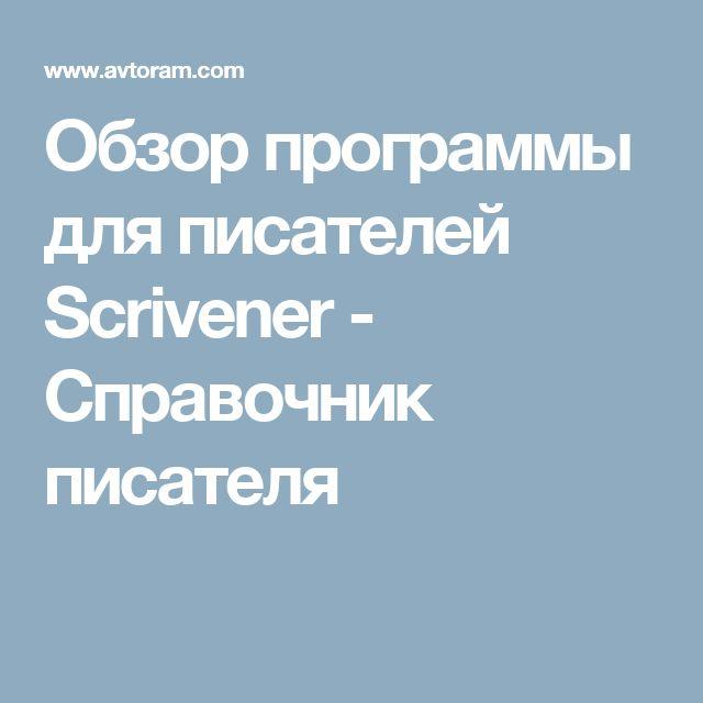 Обзор программы для писателей Scrivener - Справочник писателя