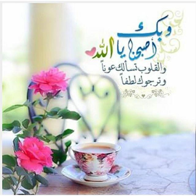 يسر اللهم صباح الحمد On Instagram Beautiful Morning Messages Birthday Cards Place Card Holders