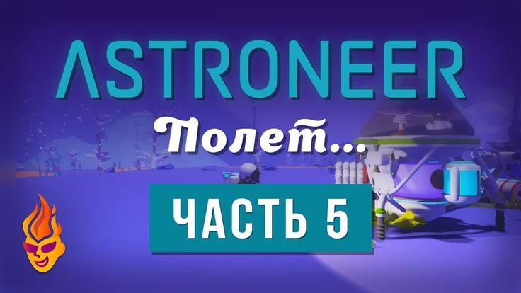 В этом видео продолжаем проходить игру #Astroneer. #Эфемер рассказывает душещипательную историю про динамит и выходит на орбиту планеты. #ВидеоЭфемера
