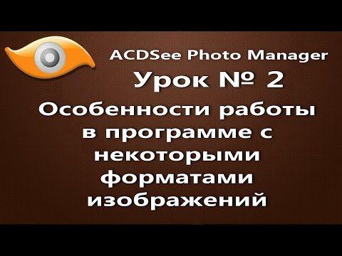 Урок 2  Особенности работы в программе с некоторыми форматами изображений