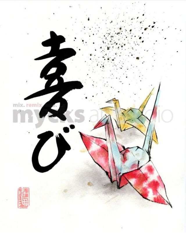 "Crane (鶴) ""喜び""""Hapiness"""