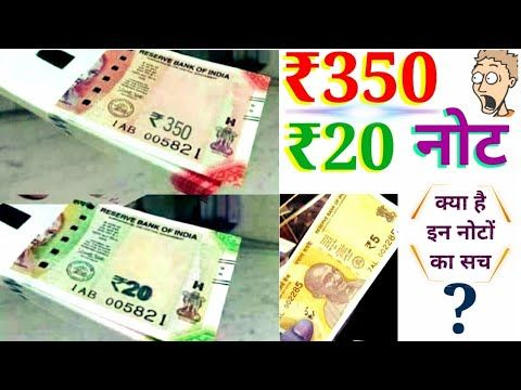 Rs  350 Rupees Note || Rs  20 Rupee note || ₹350 ₹20 real or fake