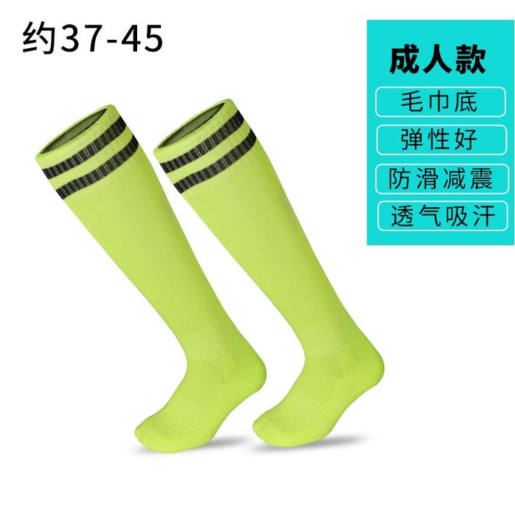 Взрослые футбольные носки в чулках дети над коленом утолщенные полотенце чулки мужские футбольные чулки - Tmall.com Lynx