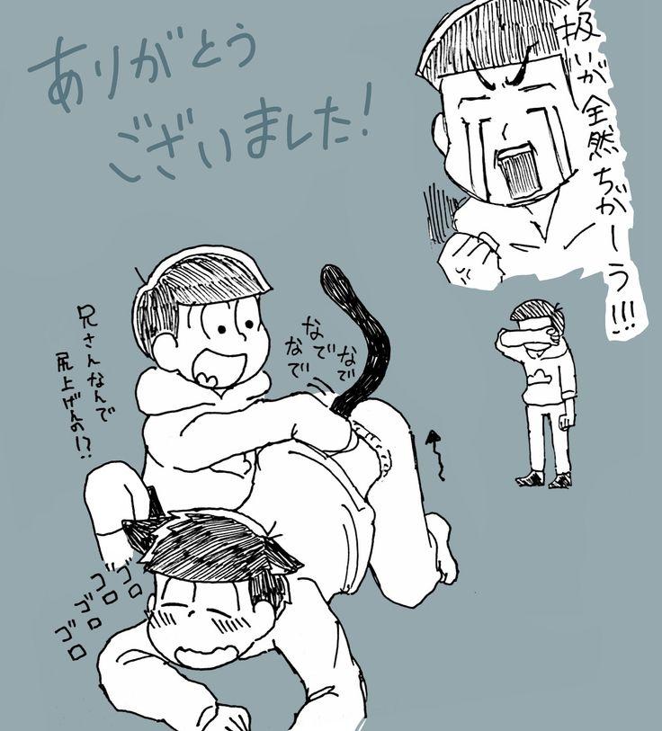 十四松の男心 + α [10]