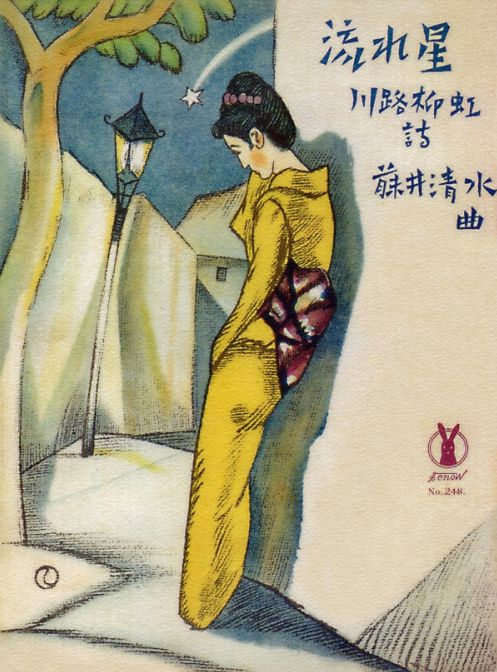 Yumeji Takehisa (1884-1934), 1921, Sheet Music Cover Illustration, Nagareboshi 流れ星 (Shooting star), Lyrics by Kawaji Yanae, No.248, Japan.