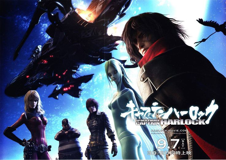 Space Pirate Captain Harlock - So let me see if i know these characters...Kei, Yulian, Logan, Mimay, and Harlock....Correct me if i am wrong.
